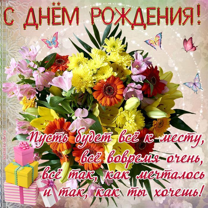 С днём рождения! Пусть будет всё к месту, всё вовремя очень, всё так, как мечталось и так, как ты хочешь! Открытка с днём рождения, яркий букет цветов, герберы, лилии, хризантемы, альстромерии, подарки, бабочки, кружево.