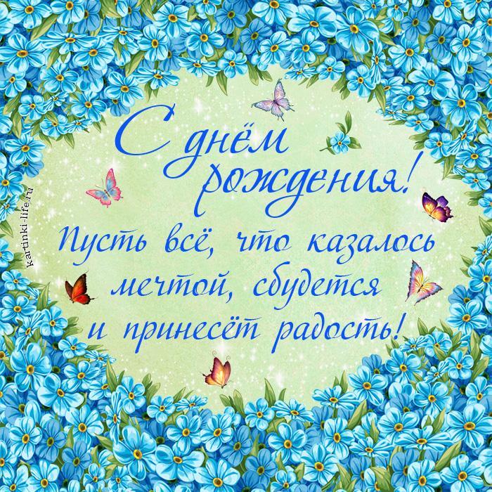 С днём рождения! Пусть всё, что казалось мечтой, сбудется и принесёт радость! Открытка с днём рождения с незабудками и бабочками.