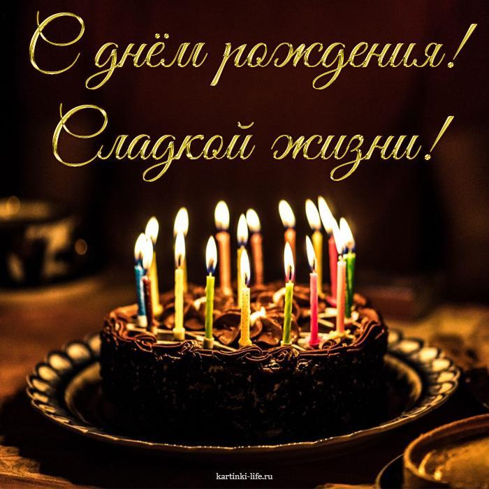 С днём рождения! Сладкой жизни! Открытка с днём рождения, именинный торт с горящими свечами.