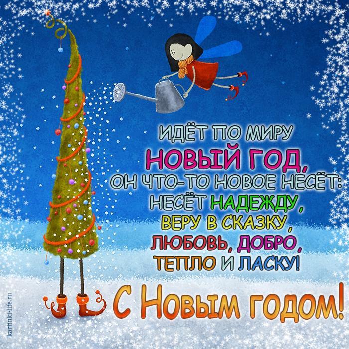 Идёт по миру Новый год, Он что-то новое несёт: Несёт надежду, веру в сказку, Любовь, добро, тепло и ласку! С Новым годом!  Прикольная, красивая открытка с Новым годом, девочка поливает новогоднюю ёлку снежинками.