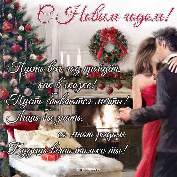 Поздравление с Новым годом для любимых: С Новым годом! Пусть весь год пройдёт, как в сказке! Пусть сбываются мечты! Лишь бы знать, со мною рядом Будешь вечно только ты!  Красивая открытка с Новым годом, пара влюблённых танцует возле новогодней ёлки у камина.