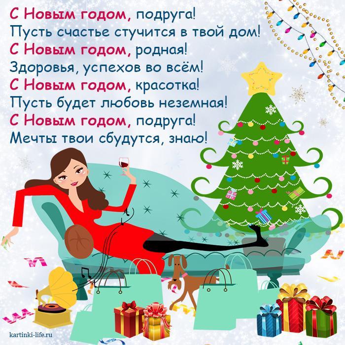 С Новым годом, подруга! Пусть счастье стучится в твой дом! С Новым годом, родная! Здоровья, успехов во всём! С Новым годом, красотка! Пусть будет любовь неземная! С Новым годом, подруга! Мечты твои сбудутся, знаю!  Прикольная открытка с Новым годом для подруги, девушка лежит на диване возле новогодней ёлки.