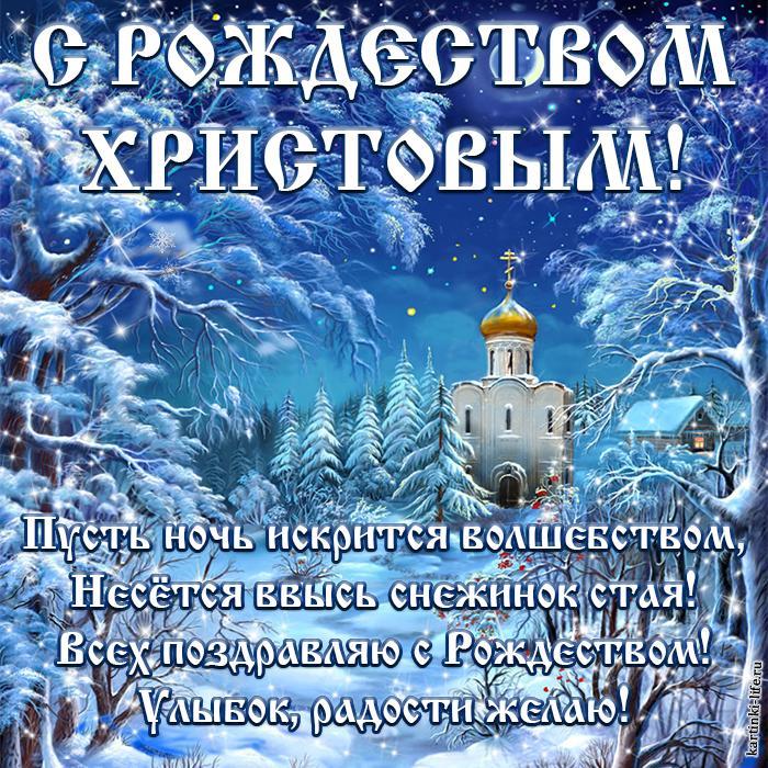 С Рождеством Христовым! Пусть ночь искрится волшебством, Несётся ввысь снежинок стая! Всех поздравляю с Рождеством! Улыбок, радости желаю! Красивая открытка с Рождеством, рождественская ночь, заснеженные деревья, церковь.