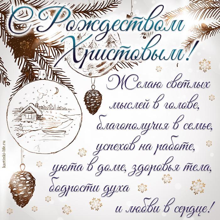С Рождеством Христовым! Желаю светлых мыслей в голове, благополучия в семье, успехов на работе, уюта в доме, здоровья тела, бодрости духа и любви в сердце! Красивая открытка с Рождеством.