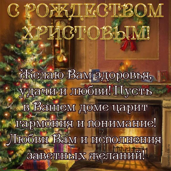 С Рождеством Христовым! Желаю Вам здоровья, удачи и любви! Пусть в Вашем доме царит гармония и понимание! Любви Вам и исполнения заветных желаний! Красивая открытка с Рождеством, наряженная ёлка, подарки и камин.