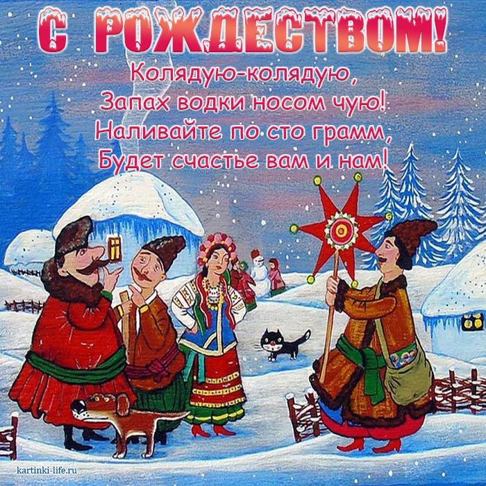 С Рождеством! Колядую-колядую, Запах водки носом чую! Наливайте по сто грамм, Будет счастье вам и нам! Прикольная открытка с Рождеством, прикольная колядка.