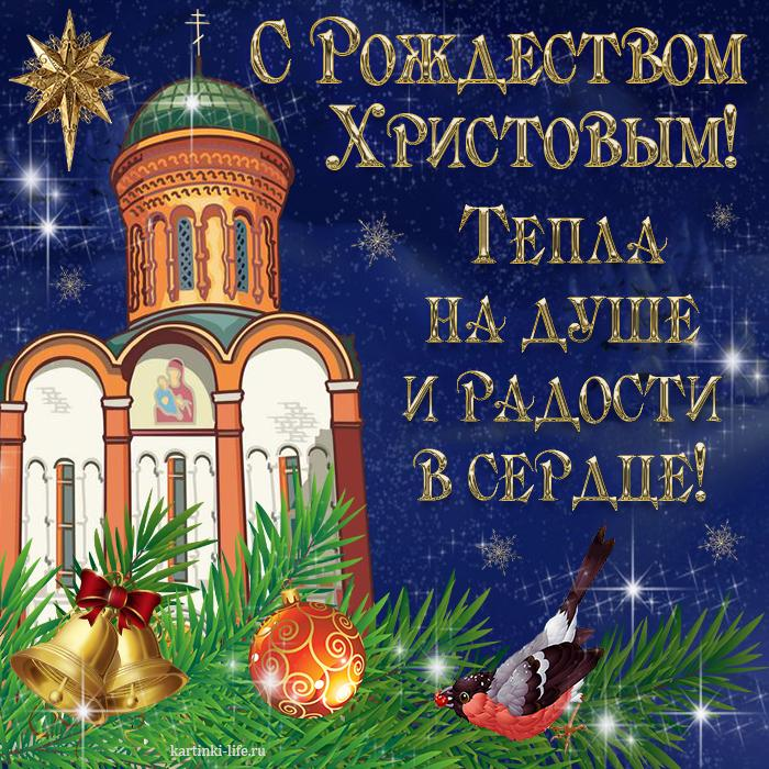 С Рождеством Христовым! Тепла на душе и радости в сердце! Красивая открытка с Рождеством, церковь, рождественская звезда, ель, колокольчики, ёлочный шар, снегирь, снежинки.
