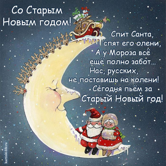Со Старым Новым годом! Спит Санта, спят его олени, А у Мороза всё ещё полно забот… Нас, русских, не поставишь на колени! Сегодня пьём за Старый Новый год! Прикольная открытка со Старым Новым годом, Санта Клаус и олени спят на месяце.