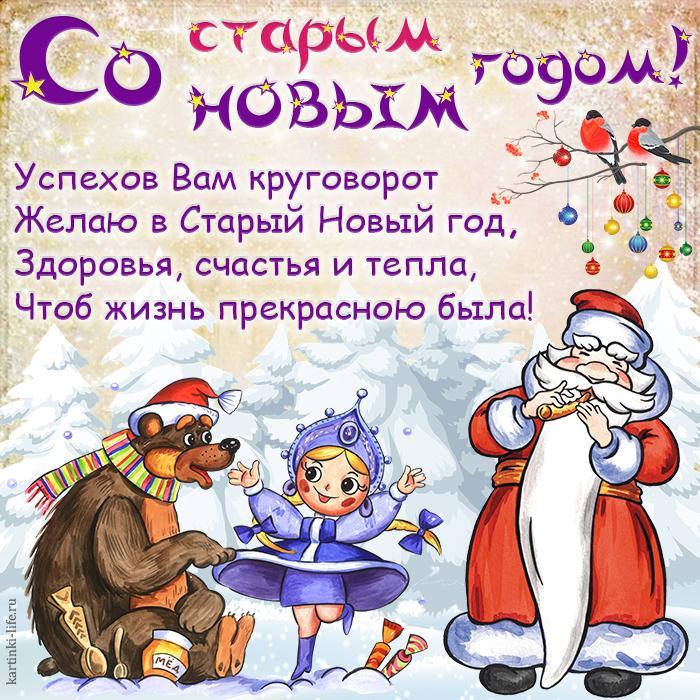Со Старым Новым годом! Успехов Вам круговорот Желаю в Старый Новый год, Здоровья, счастья и тепла, Чтоб жизнь прекрасною была! Красивая открытка со Старым Новым годом, Дед Мороз играет на дудочке, медведь сидит на снегу, Снегурочка танцует, снегири сидят на ветке рябины.