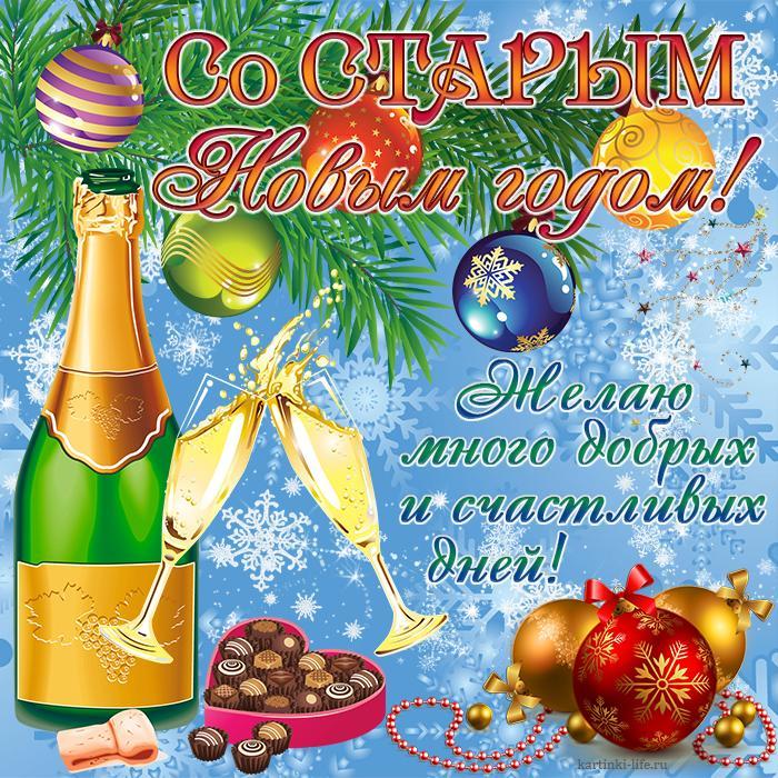Со Старым Новым годом! Желаю много добрых и счастливых дней! Красивая открытка со Старым Новым годом, шампанское, конфеты, ёлочные игрушки, снежинки.