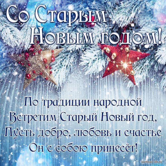 со старым новым годом по традиции народной встретим старый новый год пусть добро любовь и счастье он с собою принесет красивая открытка со старым новым годом заснеженные еловые ветки и елочные украшения