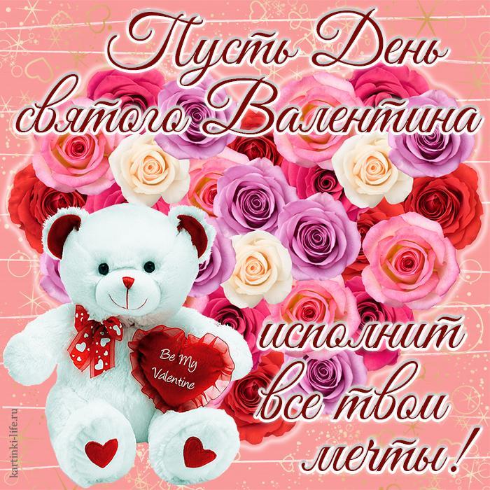 Пусть День святого Валентина исполнит все твои мечты! Красивая открытка с Днём святого Валентина, плюшевый медвежонок держит игрушечное сердечко на фоне сердца из роз.
