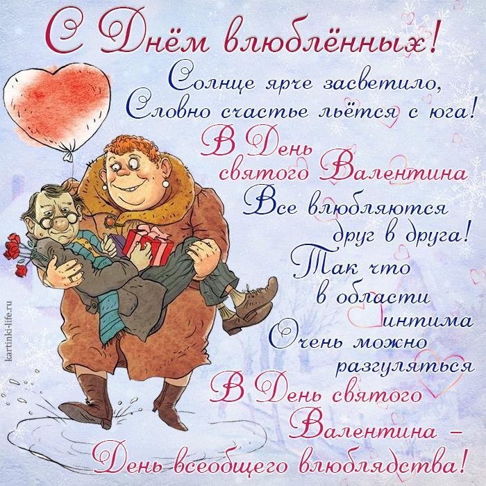 С Днём влюблённых! Солнце ярче засветило, Словно счастье льётся с юга! В День святого Валентина Все влюбляются друг в друга! Так что в области интима Очень можно разгуляться В День святого Валентина – День всеобщего влюблядства! Смешная открытка с Днём влюблённых, женщина несёт мужчину на руках.