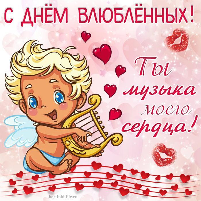 С Днём влюблённых! Ты музыка моего сердца! Красивая открытка с Днём влюблённых, ангелочек играет на арфе.