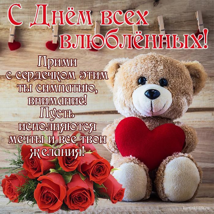 С Днём всех влюблённых! Прими с сердечком этим ты симпатию, внимание! Пусть исполняются мечты и все твои желания! Красивая открытка с Днём всех влюблённых, игрушечный медвежонок держит сердечко, букет красных роз.