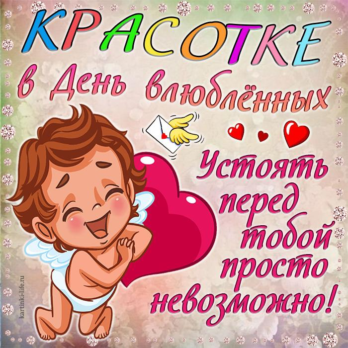 Красотке в День влюблённых! Устоять перед тобой просто невозможно! Красивая открытка с Днём влюблённых для девушки, ангелочек с сердечком.