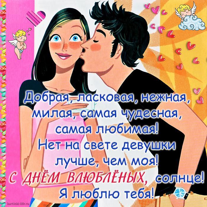 Поздравление с Днём святого Валентина для любимой: Добрая, ласковая, Нежная, милая, Самая чудесная, Самая любимая! Нет на свете девушки Лучше, чем моя! С Днём влюблённых, солнце! Я люблю тебя! Красивая открытка с Днём влюблённых для любимой девушки, парень целует девушку, ангелочки наблюдают за этим.