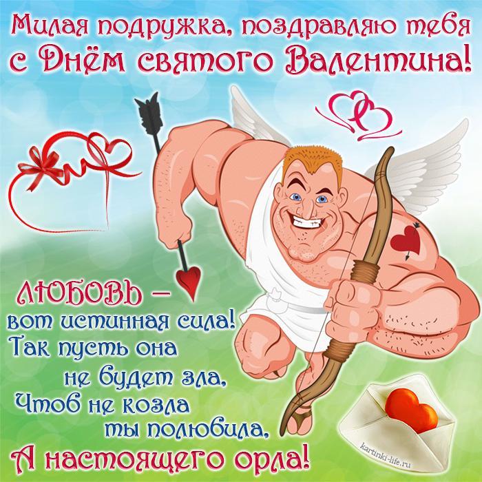 Поздравления от подруги с днем святого валентина прикольные