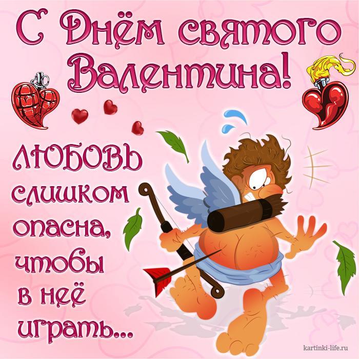 С Днём святого Валентина! Любовь слишком опасна, чтобы в неё играть… Прикольная открытка с Днём святого Валентина, амуру в ягодицу попала стрела.