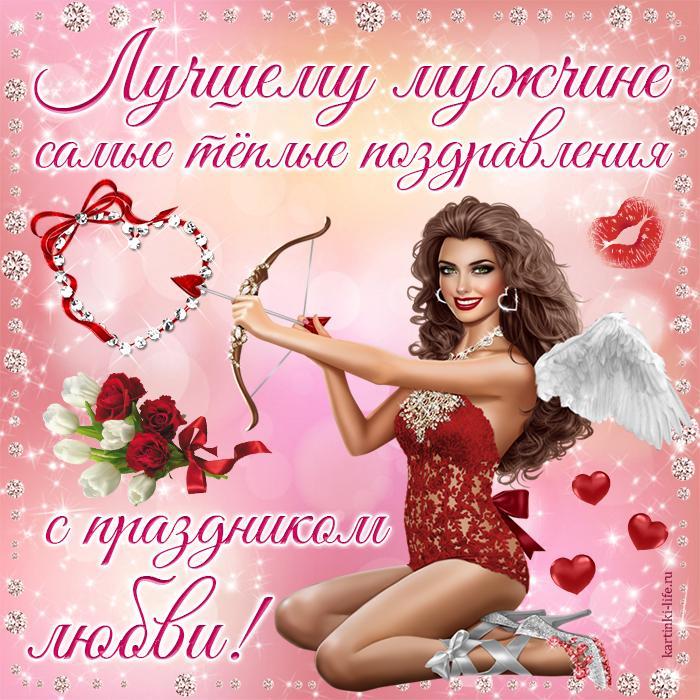 Лучшему мужчине самые тёплые поздравления с праздником любви! Красивая открытка с Днём влюблённых для мужчины, красивая темноволосая девушка в образе ангела.