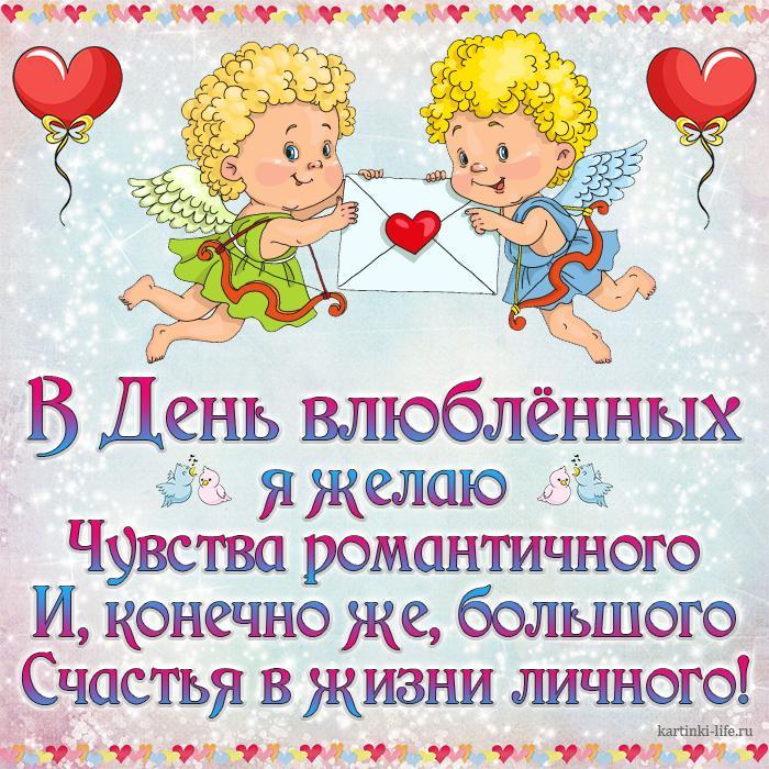 В День влюблённых я желаю Чувства романтичного И, конечно же, большого Счастья в жизни личного! Красивая открытка с Днём влюблённых, ангелочки держат в руках любовное послание.