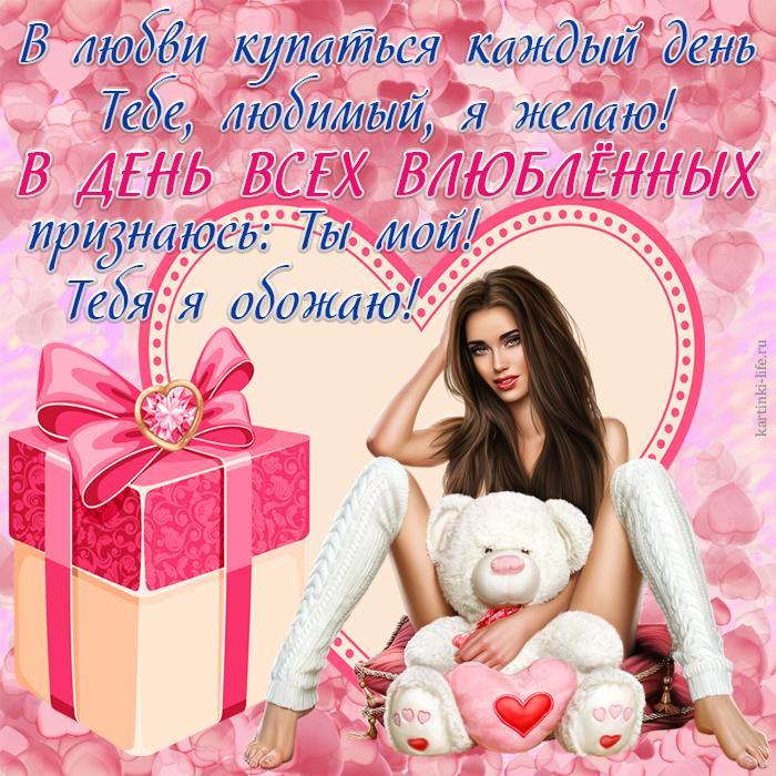 В любви купаться каждый день Тебе, любимый, я желаю! В День всех влюблённых признаюсь: Ты мой! Тебя я обожаю! Красивая открытка с Днём влюблённых для любимого, девушка с плюшевым медвежонком сидит на фоне сердца.