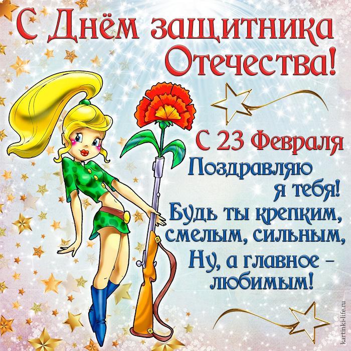 С 23 февраля поздравления девочкам