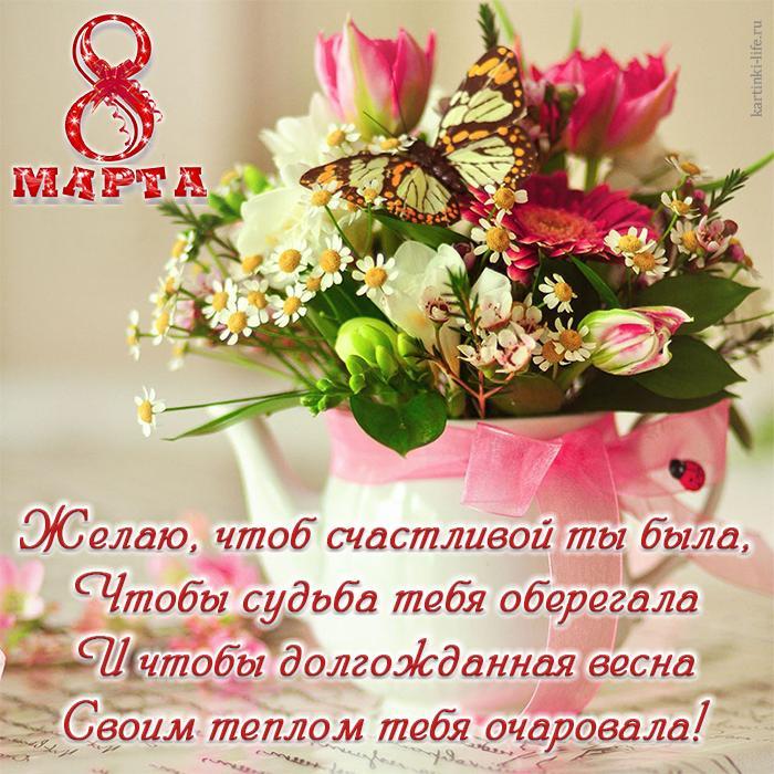 С 8 Марта! Желаю, чтоб счастливой ты была, Чтобы судьба тебя оберегала И чтобы долгожданная весна Своим теплом тебя очаровала! Красивая открытка с 8 марта, букет весенних цветов в фарфоровом чайнике.