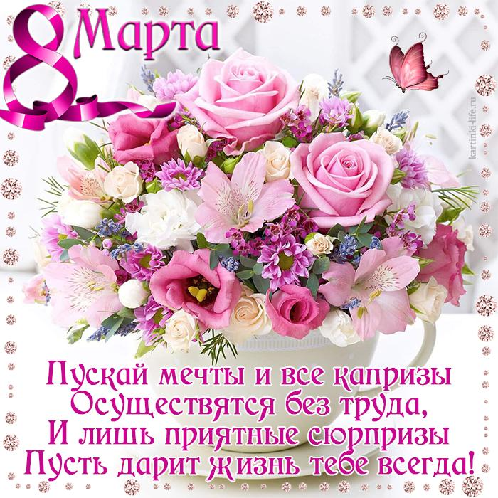 Пускай мечты и все капризы Осуществятся без труда, И лишь приятные сюрпризы Пусть дарит жизнь тебе всегда! Красивая открытка с 8 Марта, букет цветов в чашке.