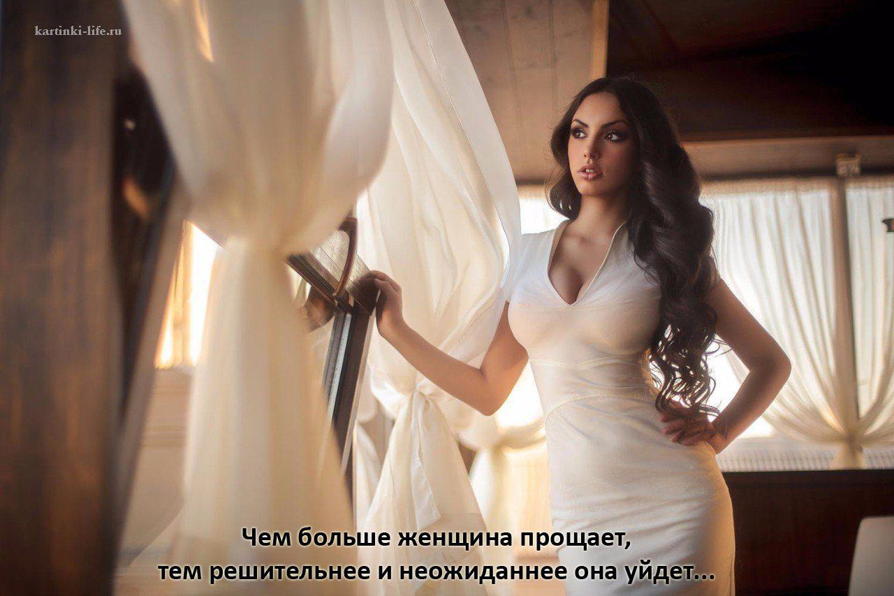 Чем больше женщина прощает, тем решительнее и неожиданнее она уйдет...