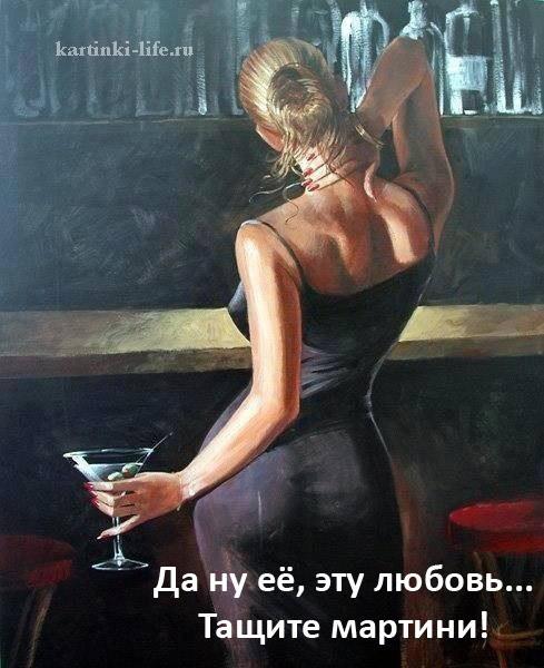 Да ну её, эту любовь... Тащите мартини!