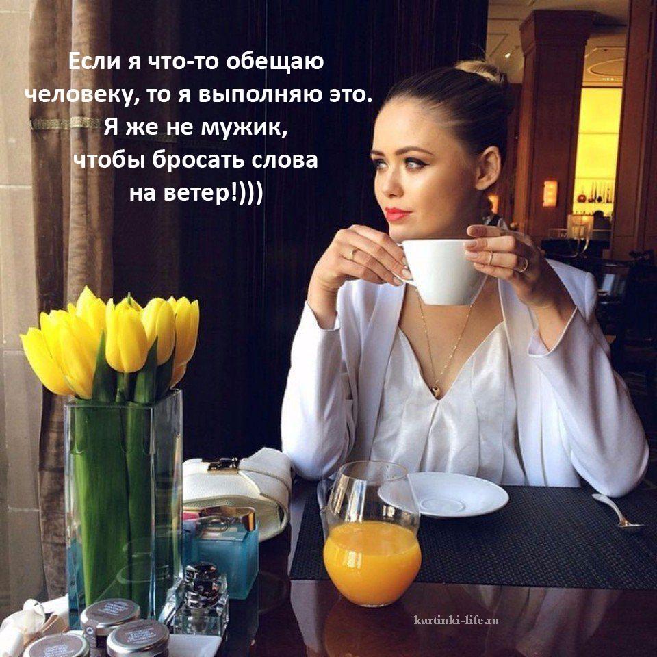 Если я что-то обещаю человеку, то я выполняю это. Я же не мужик, чтобы бросать слова на ветер!)))