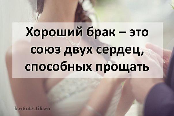 Хороший брак – это союз двух сердец, способных прощать.
