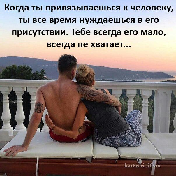 Когда ты привязываешься к человеку, ты все время нуждаешься в его присутствии. Тебе всегда его мало, всегда не хватает...