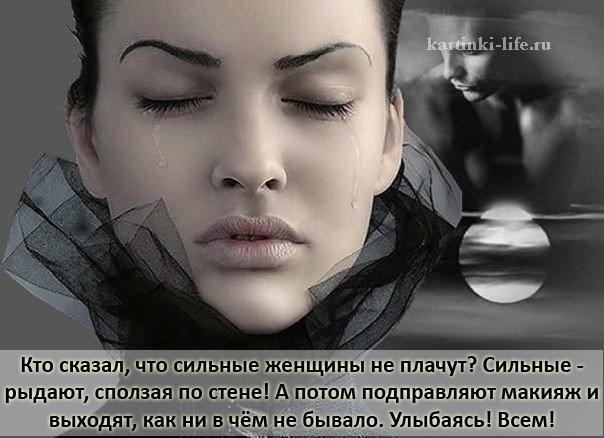Кто сказал, что сильные женщины не плачут? Сильные - рыдают, сползая по стене! А потом подправляют макияж и выходят, как ни в чём не бывало. Улыбаясь! Всем!