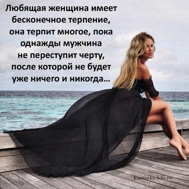 Любящая женщина имеет бесконечное терпение, она терпит многое, пока однажды мужчина не переступит черту, после которой не будет уже ничего и никогда…