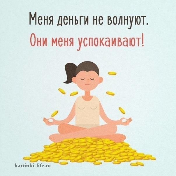 Меня деньги не волнуют. Они меня успокаивают!