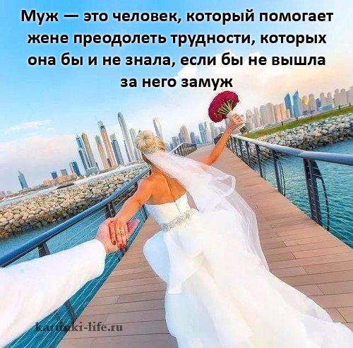 Муж — это человек, который помогает жене преодолеть трудности, которых она бы и не знала, если бы не вышла за него замуж.