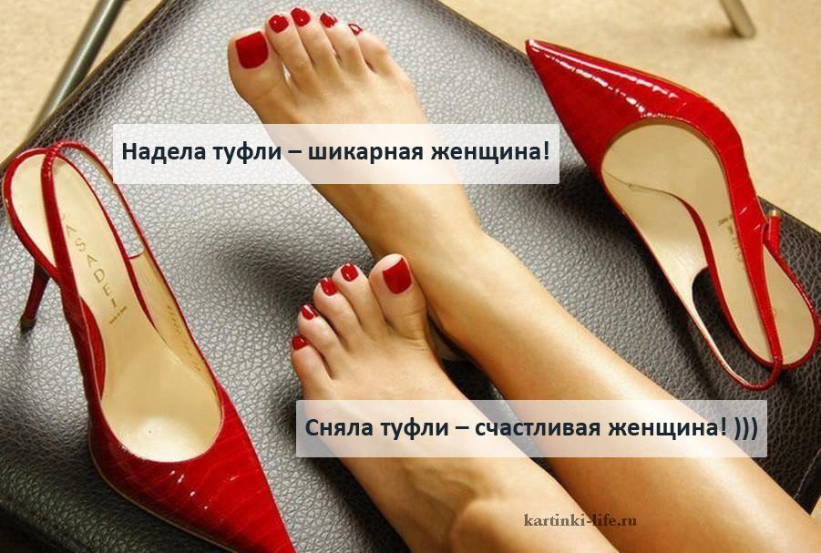 Надела туфли – шикарная женщина! Сняла туфли – счастливая женщина! )))