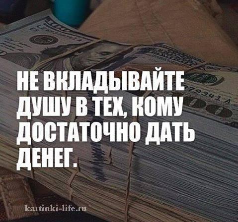 Не вкладывайте душу в тех, кому достаточно дать денег.