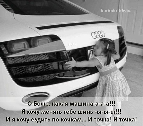 О Боже, какая машина-а-а-а!!! Я хочу менять тебе шины-ы-ы-ы!!! И я хочу ездить по кочкам… И точка! И точка!
