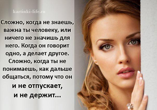 Сложно, когда не знаешь, важна ты человеку, или ничего не значишь для него. Когда он говорит одно, а делает другое. Сложно, когда ты не понимаешь, как дальше общаться, потому что он и не отпускает и не держит...