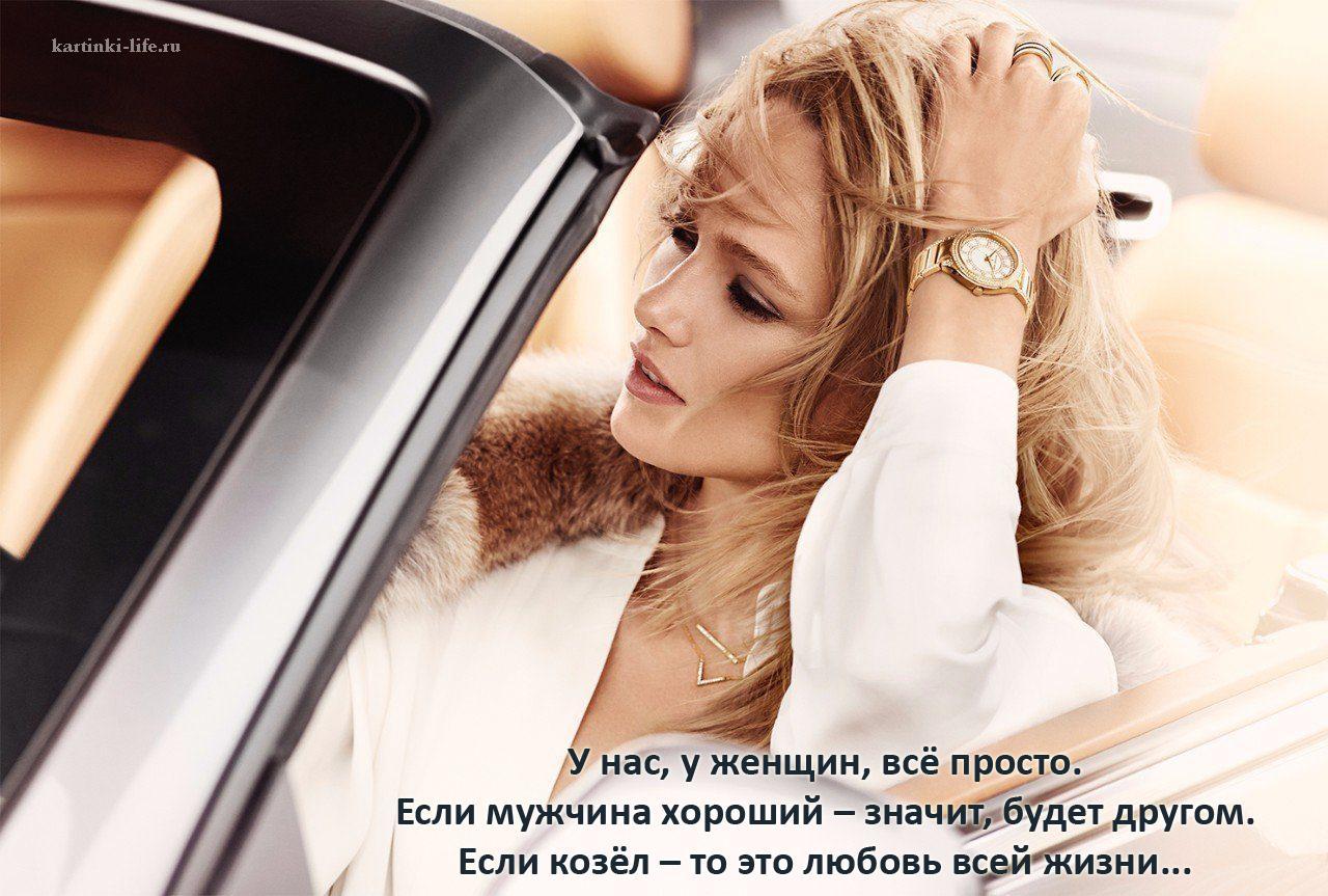 У нас, у женщин, всё просто. Если мужчина хороший – значит, будет другом. Если козёл – то это любовь всей жизни...