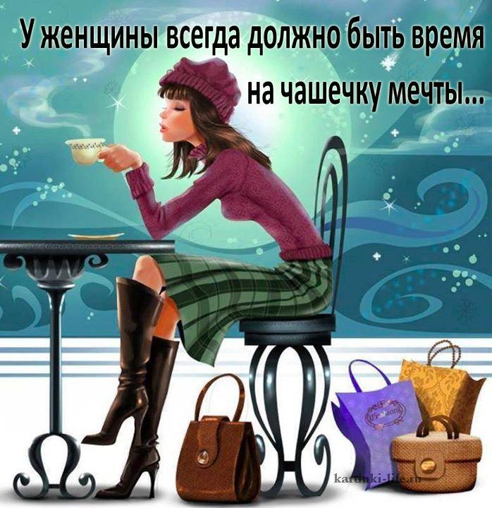 У женщины всегда должно быть время на чашечку мечты...