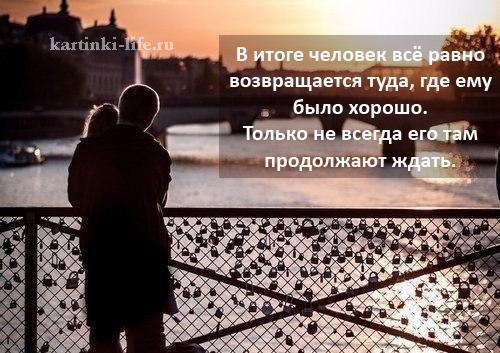 В итоге человек всё равно возвращается туда, где ему было хорошо. Только не всегда его там продолжают ждать.