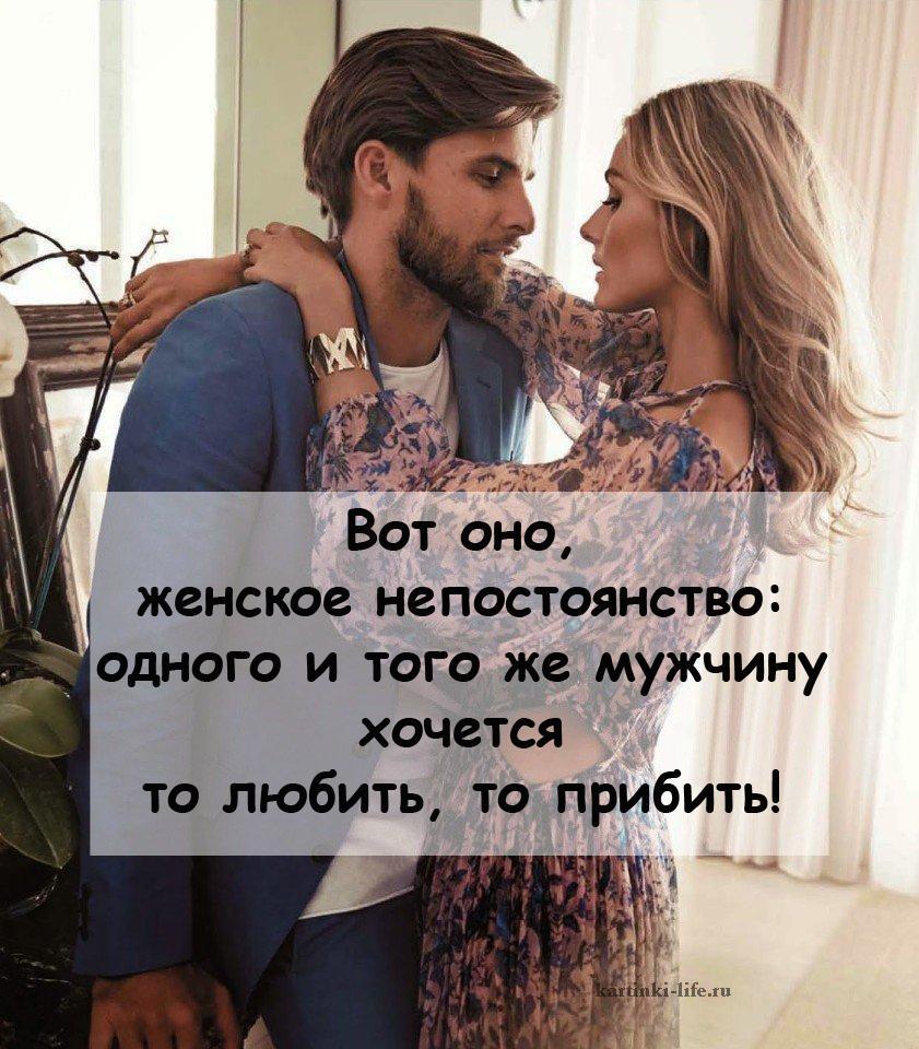 Вот оно, женское непостоянство: одного и того же мужчину хочется то любить, то прибить!