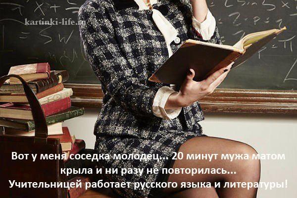Вот у меня соседка молодец... 20 минут мужа матом крыла и ни разу не повторилась... учительницей работает русского языка и литературы!