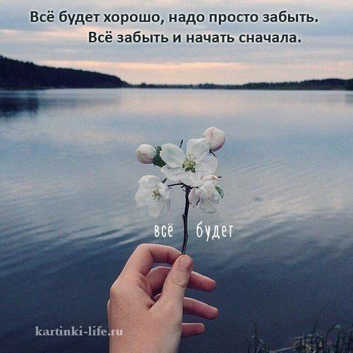 Всё будет хорошо, надо просто забыть. Всё забыть и начать сначала.