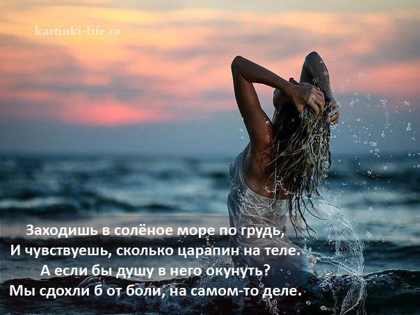 Заходишь в солёное море по грудь, И чувствуешь, сколько царапин на теле. А если бы душу в него окунуть? Мы сдохли б от боли, на самом-то деле.
