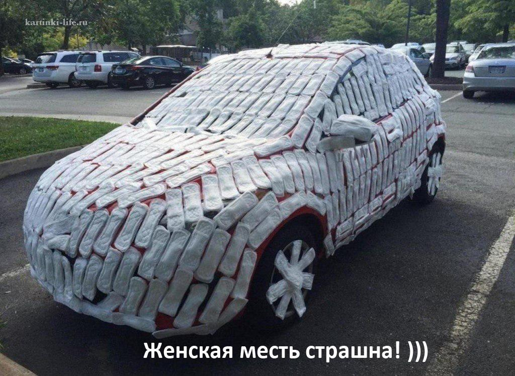 Женская месть страшна! )))
